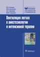 Вентиляция легких в анестезиологии и интенсивной терапии